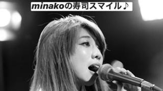 ★★福岡出身シンガーソングライターminako★★