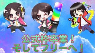 【9/28新アバ】えすぽ(˙³˙)ステーション【ペンラ王】