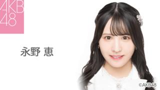 永野 恵(AKB48 チームK ドラフト3期研究生)