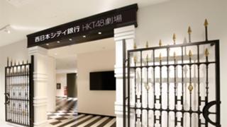 HKT48雑談部屋