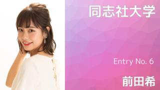 【同志社大学】Entry No.6 前田希