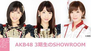 AKB48 3期生のSHOWROOM