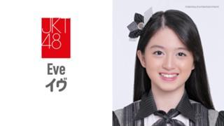 Eve/イヴ(JKT48)