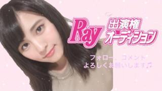 Ray×SHOWROOM参加中 夢を叶える!みなroom☆