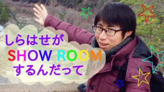 しらはせがSHOWROOMするんだって #吉本自宅劇場
