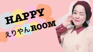 【新アバ2体登場!】♡HAPPYえりやんROOM♡