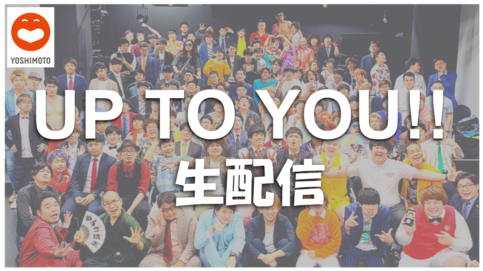 【吉本公式】UP TO YOU!!