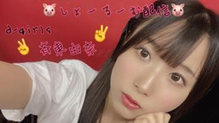d-girls♥斉東由奈の部屋