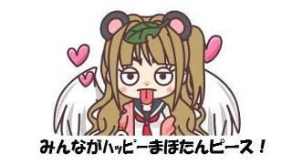 イベ中【LOVEU'S】みんながハッピー♡まほたんピース♪