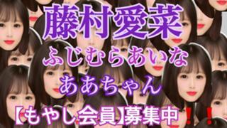 イベ中ああちゃん(藤村愛菜)