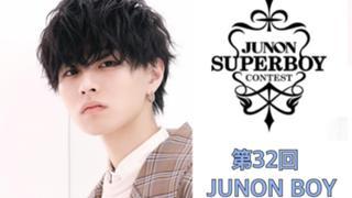 川口飛雄我(ひゅうが) 32nd JUNON挑戦中!