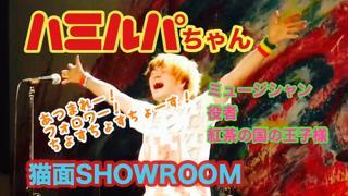 ハミルパちゃんの猫面showroom