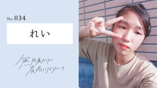 れい【ミスフリ】No.034