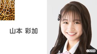 山本 彩加(NMB48 チームBII)