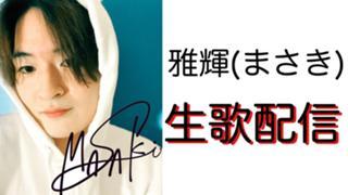 MASAKI (クレセンツ)