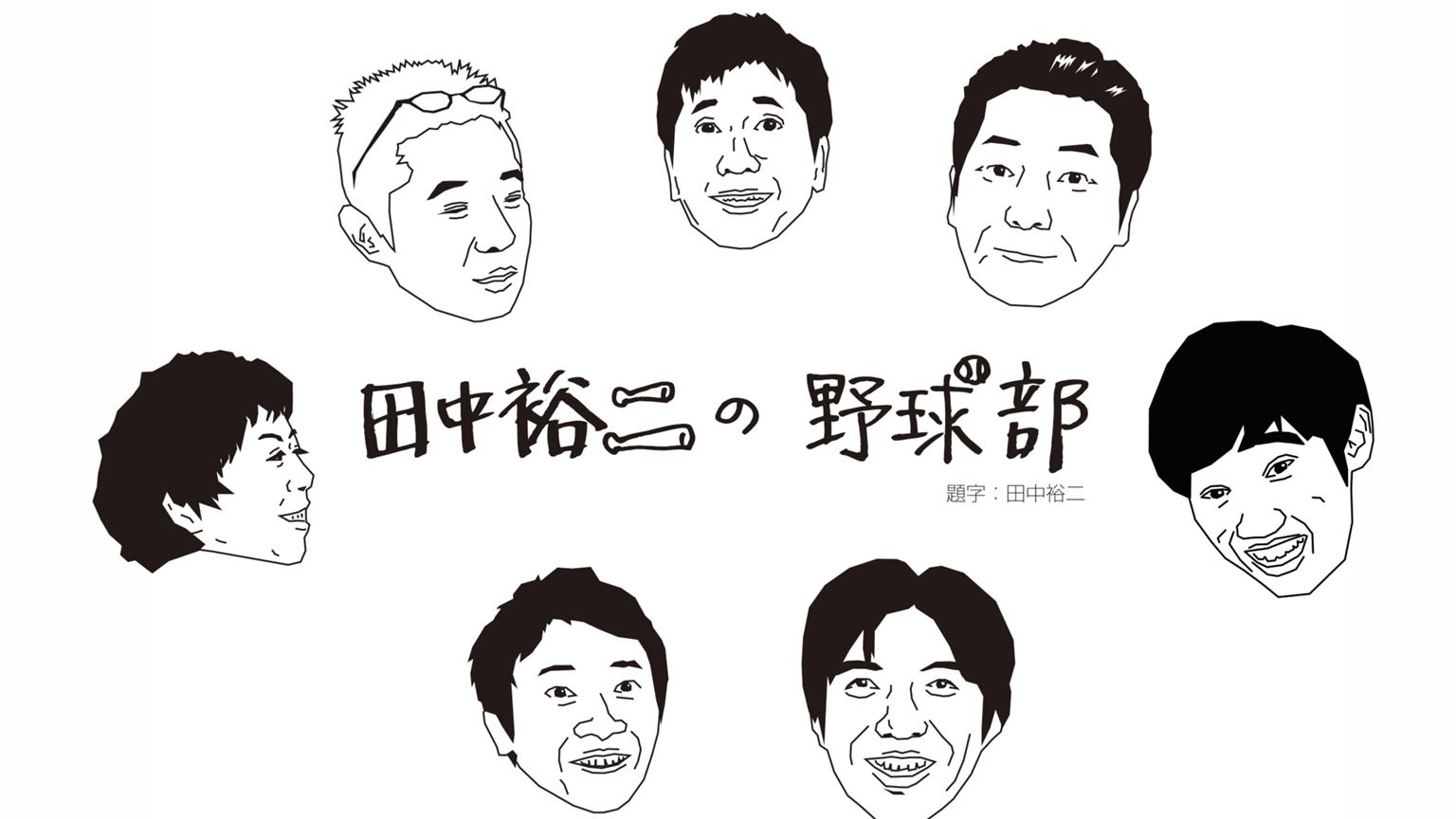 「田中裕二の野球部〜2020年振り返り編〜」