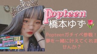 ゆずりんroom︎︎❤︎(Popteenガチイベ)