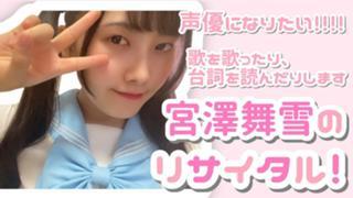 宮澤舞雪(まいゆ Like)のリサイタル!