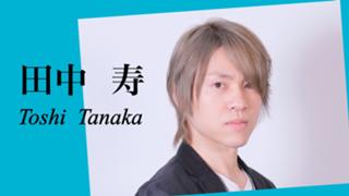 田中寿☆気まぐれ王子の歌&しゃべるーむ
