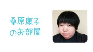 【ガチイベ中】桑原康子のお部屋