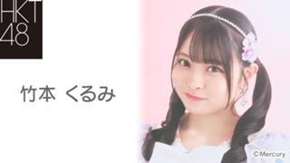竹本 くるみ(HKT48 チームKIV)