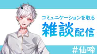 【新人Vtuber/仙啼】雑っと談する会【雑談】