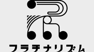 【アバター配布中】フラチナリズムのヒマナンデス!!