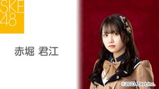 赤堀 君江(SKE48 チームS)