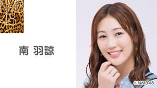 南 羽諒(NMB48)