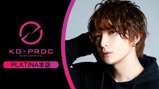 櫻井直斗(KG-PRODUCE:PLATINA)