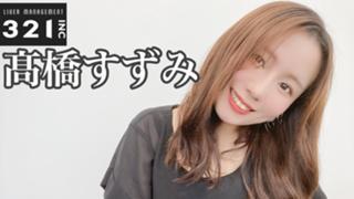すずみんルーム♡髙橋すずみのアナザースカイ♡