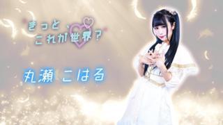 【新アバ配布】デビュー前♡丸瀬こはる@きっと、これが世界?