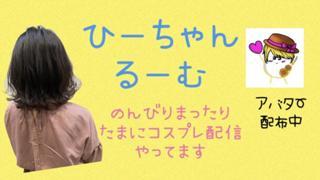 【新アバ配布中】ひーちゃんるーむ