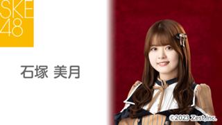 石塚 美月(SKE48 研究生)