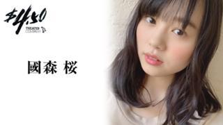 國森桜(劇団4ドル50セント)公式ルーム