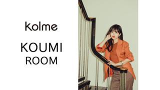KOUMIのルーム(kolme)