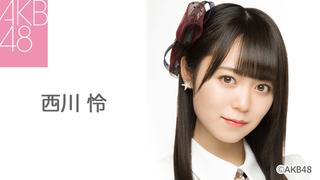 西川 怜(AKB48 チームA)