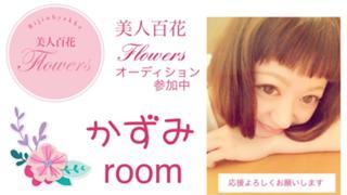 美人百花Flowersオーディション かずみroom