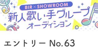 【No.63】BIR×SR新人歌い手オーディション