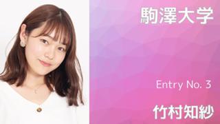 【駒澤大学】Entry No.3 竹村知紗