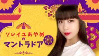 ⚾️19時〜⚾️ソレイユあやめ スポーツソング SHOW☀️