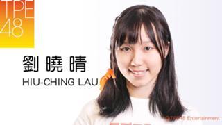 TPE48 劉曉晴(研究生)