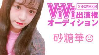 砂糖 華(ももはな)ViViオーディション
