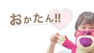 おかたん!!【ラスト配信。10/4(月) 20:00 】