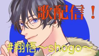 歌配信! 〜翔悟〜shogo