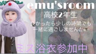 emu'sroom
