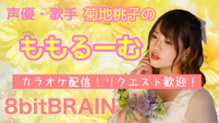 アバ配布中!8bitBRAIN菊地桃子のももるーむ!