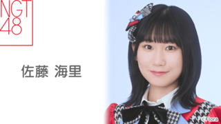 佐藤 海里(NGT48)