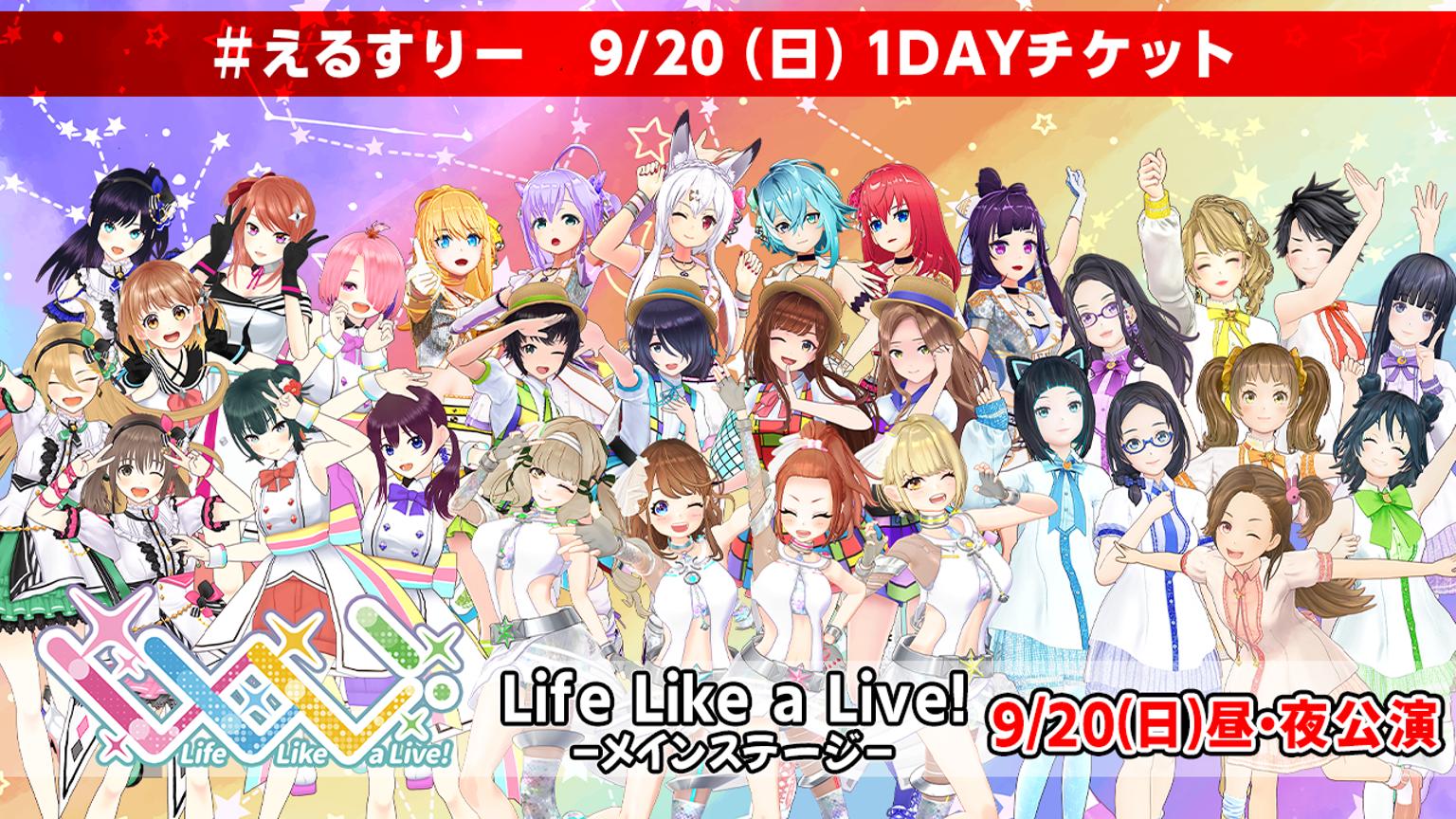 【9/20(日)昼夜】Life Like a Live!