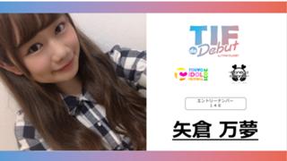 矢倉万夢 No.140 TIF de Debut2021